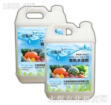 有机水溶肥(水剂)-司