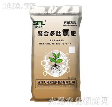聚合多肽氮肥-史丰力-万禾农科