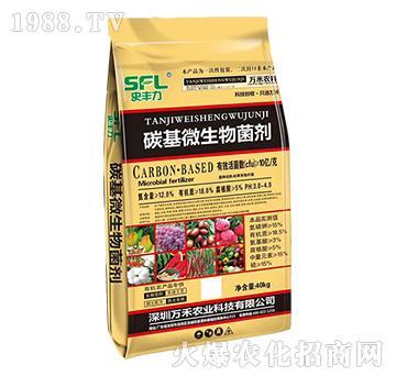 碳基微生物菌劑-史豐力-萬禾農科