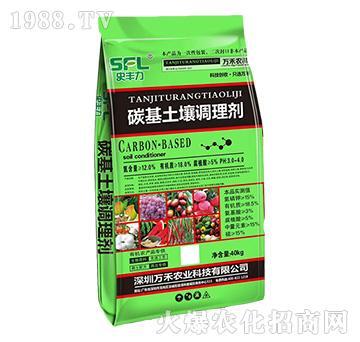 碳基土壤調理劑-史豐力-萬禾農科