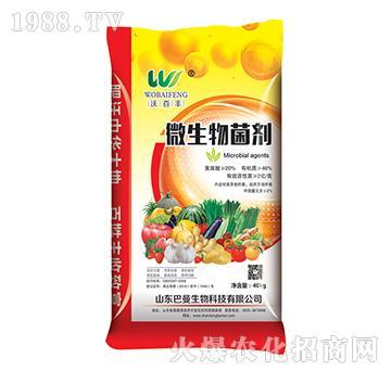 微生物菌剂(黄)-沃百丰-巴曼生物
