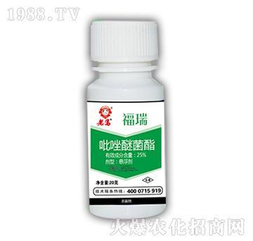 吡唑醚菌酯-老马福瑞-