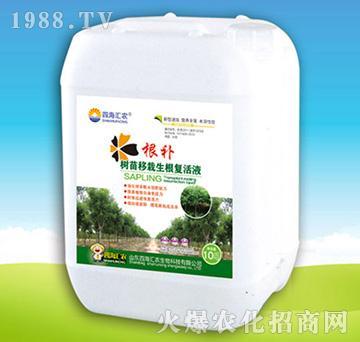 树苗移栽生根修复活液-