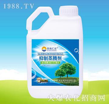 抑制蒸腾剂-四海汇农