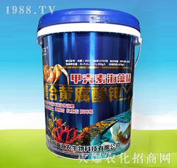 螯合黄腐酸钾-甲壳素海