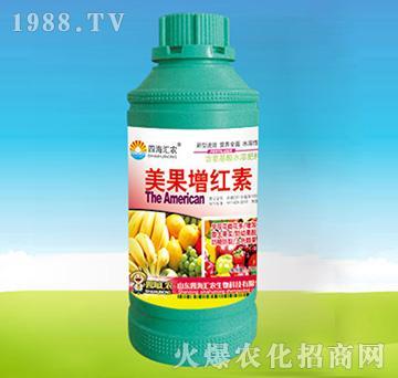 美果增红素-四海汇农