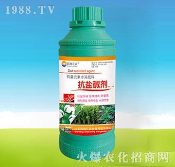 抗盐碱剂-四海汇农