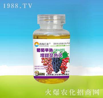 葡萄早熟增甜显色灵-四
