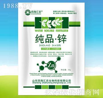 纯品・锌-四海汇农