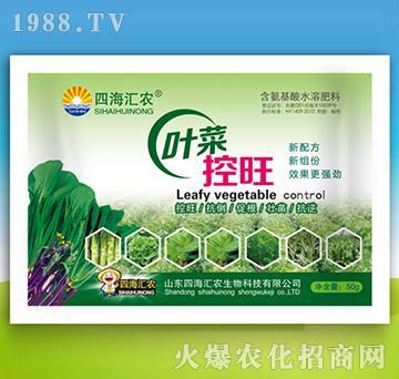 叶菜控旺含氨基水溶肥料-四海汇农
