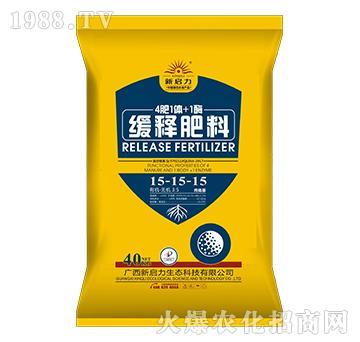 缓释肥料15-15-15-4肥1体+1酶-新启力