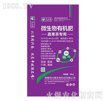 蔬果茶专用微生物有机肥-同兴南