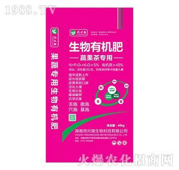 蔬果茶专用生物有机肥(红)-同兴南