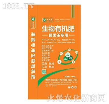 蔬果茶专用生物有机肥(橙)-同兴南