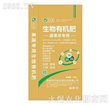 蔬果茶专用生物有机肥(褐)-同兴南