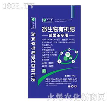 蔬果茶专用生物有机肥(蓝)-同兴南