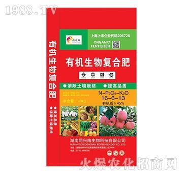 有机生物复合肥(红)-同兴南