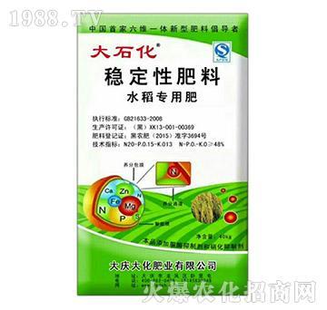 稳定性肥料-大石化-大