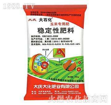 玉米专用稳定性肥料-大