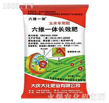 玉米专用长效肥-六维一