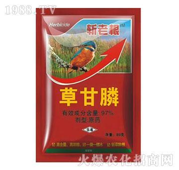 97%草甘膦-斩老根-海帅克