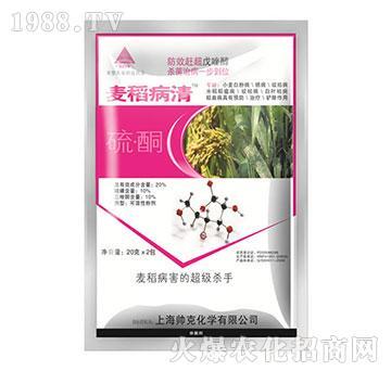 20%硫・酮-麦稻病清