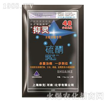 20%硫・酮-抑灵-海