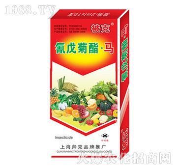 21%氰戊菊酯・马-被克-海帅克