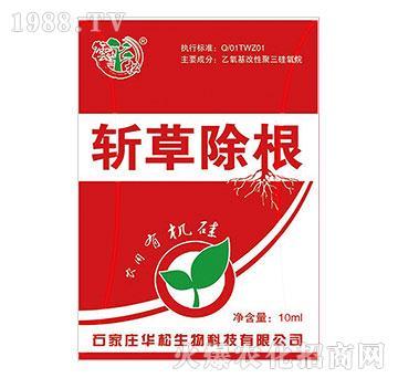 10ml斩草除根-有机硅-华松生物