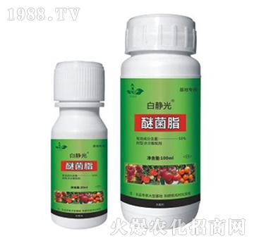 嘧菌酯-白静光-禾颖生物