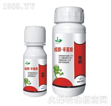 烷醇・辛菌胺-毒霸-禾颖生物