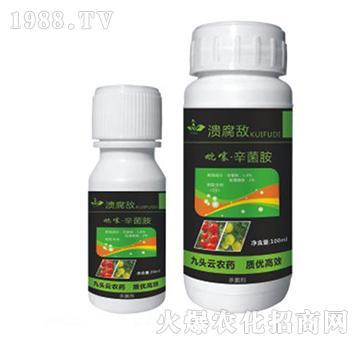 吡噻・辛菌胺-溃腐敌-禾颖生物