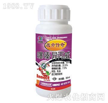 30%噻嗪・异丙威-战斧传奇-中联国际