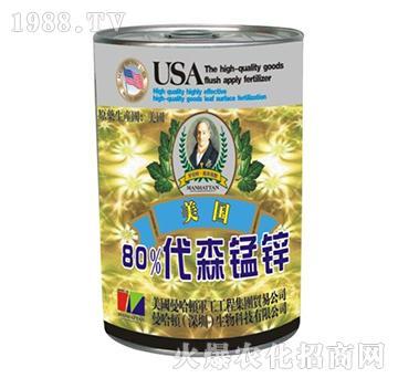 80%代森锰锌-沃施美
