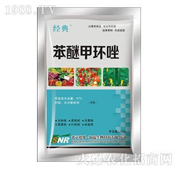 37%苯醚甲环唑-经典