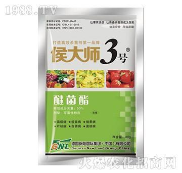 50%醚菌酯-侯大师3
