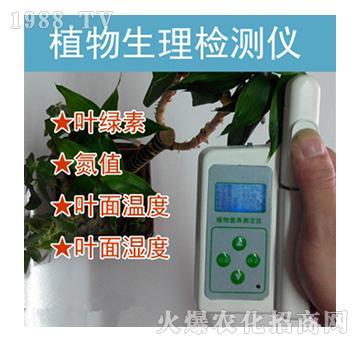 叶绿素检测仪LYS-1N-牛尔仪器