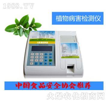 植物病害检测仪SN-B11-牛尔仪器