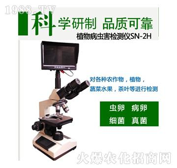 植物病害检测仪SN-2H一万倍-牛尔仪器