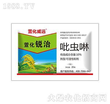 10%吡虫啉-萱化威远