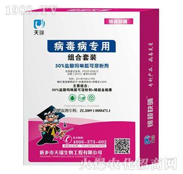 30%鹽酸嗎啉胍可溶粉劑-病毒病專用組合套裝-天瑞