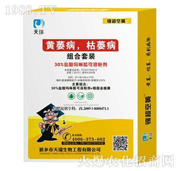 30%鹽酸嗎啉胍可溶粉劑-黃萎病枯萎病組合套裝-天瑞