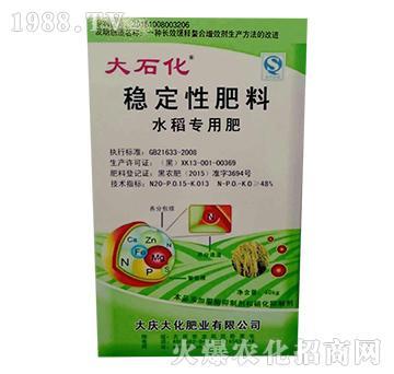 水稻专用肥-稳定性肥料