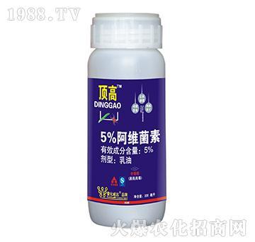 5%阿维菌素-顶高-萱化威远
