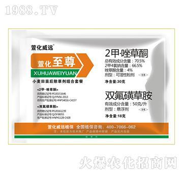 70.5%2甲唑草酮+双氟磺草胺-萱化至尊-萱化威远