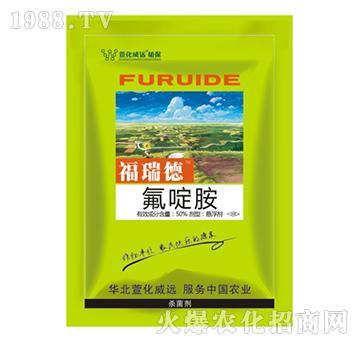 50%氟啶胺-福瑞德-萱化威远