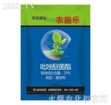 25%吡唑醚菌酯农施乐
