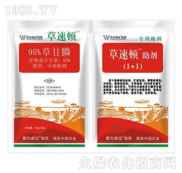 95%草甘膦+草速顿助剂-萱化威远