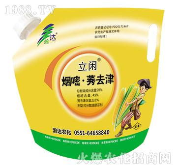 28%烟嘧・莠去津(玉米田除草剂)-立闲-瀚达农化