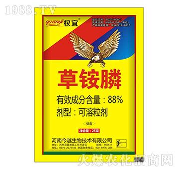 88%草铵膦-权宜-今越生物